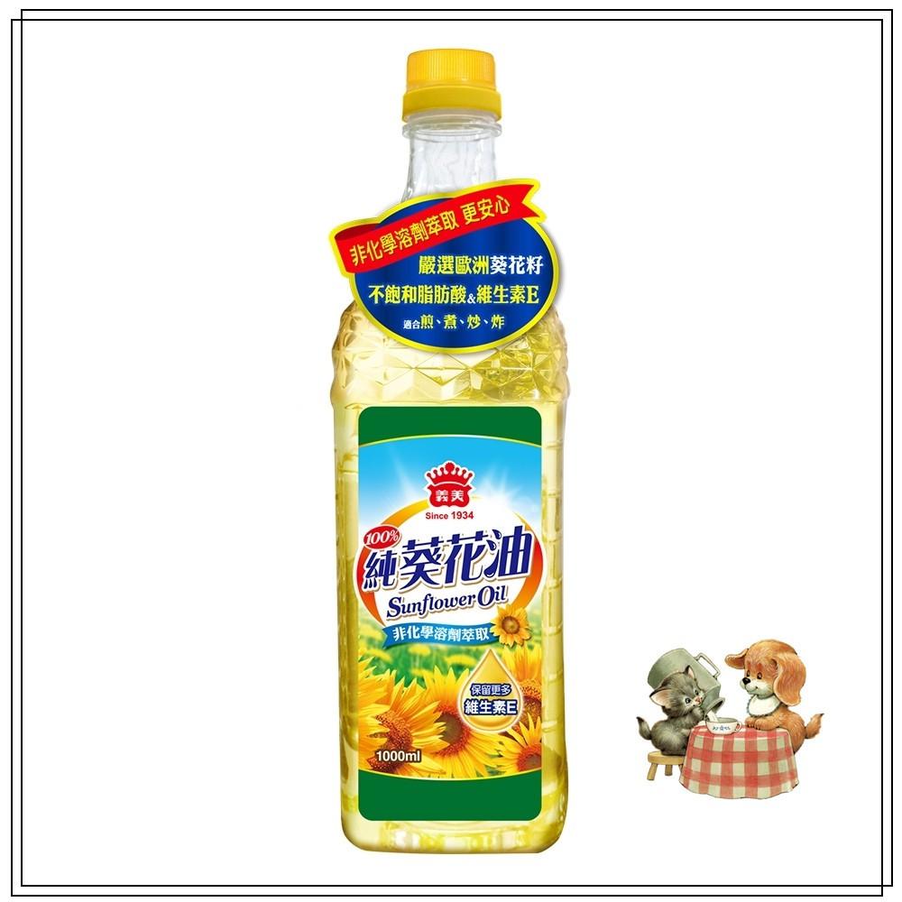 義美100%純葵花油-每筆訂單每次最多購4瓶