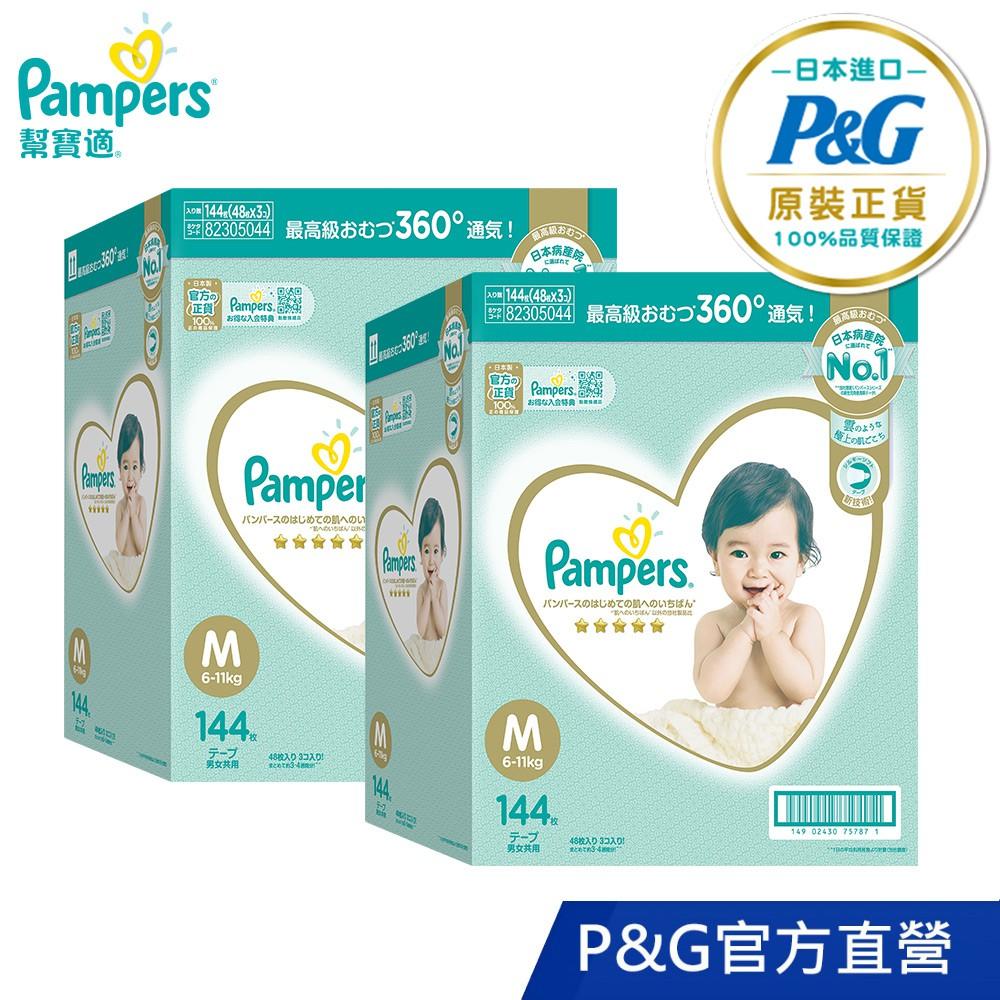 幫寶適 Pampers 一級幫 紙尿褲 尿布 黏貼型 M 144片/箱、L 120片/箱、XL 96片/箱 (2箱組)