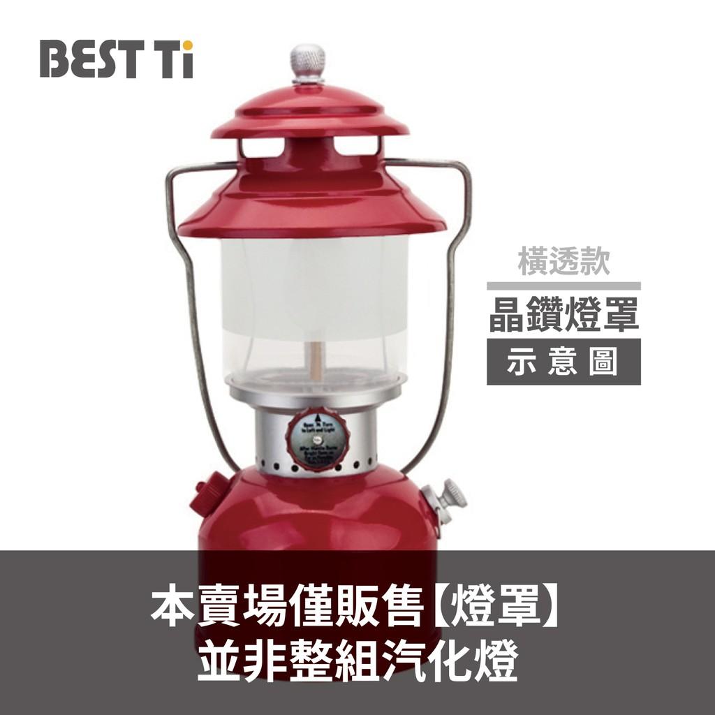 【Best Ti】Petromax HK500.BriteLyt.Santrax晶鑽汽化燈 汽化燈玻璃通用尺寸110mm