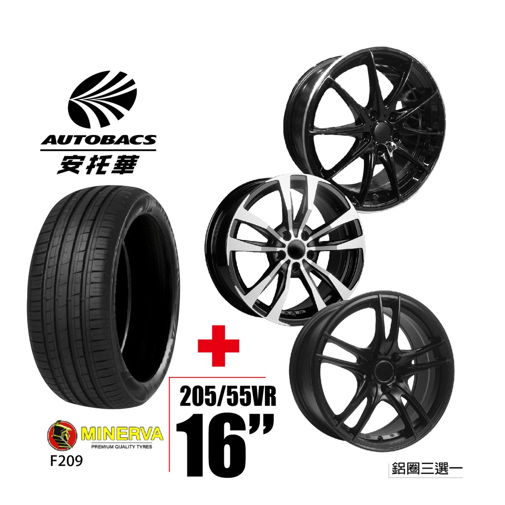 MINERVA 米納瓦 輪胎205/55/16 - 圈16吋/5孔114/6.5J/40ET 四輪四圈組合/鋁圈三選一