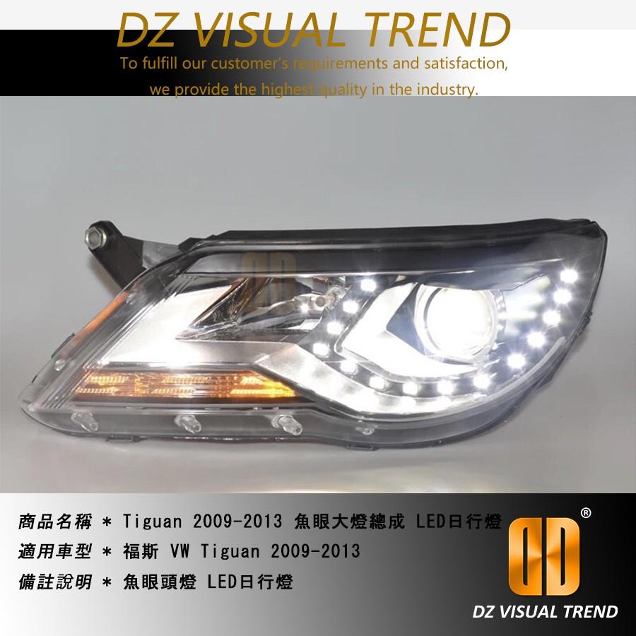 【大眾視覺潮流精品】VW 福斯 08-11 TIGUAN 原廠型 魚眼 大燈總成 日行燈