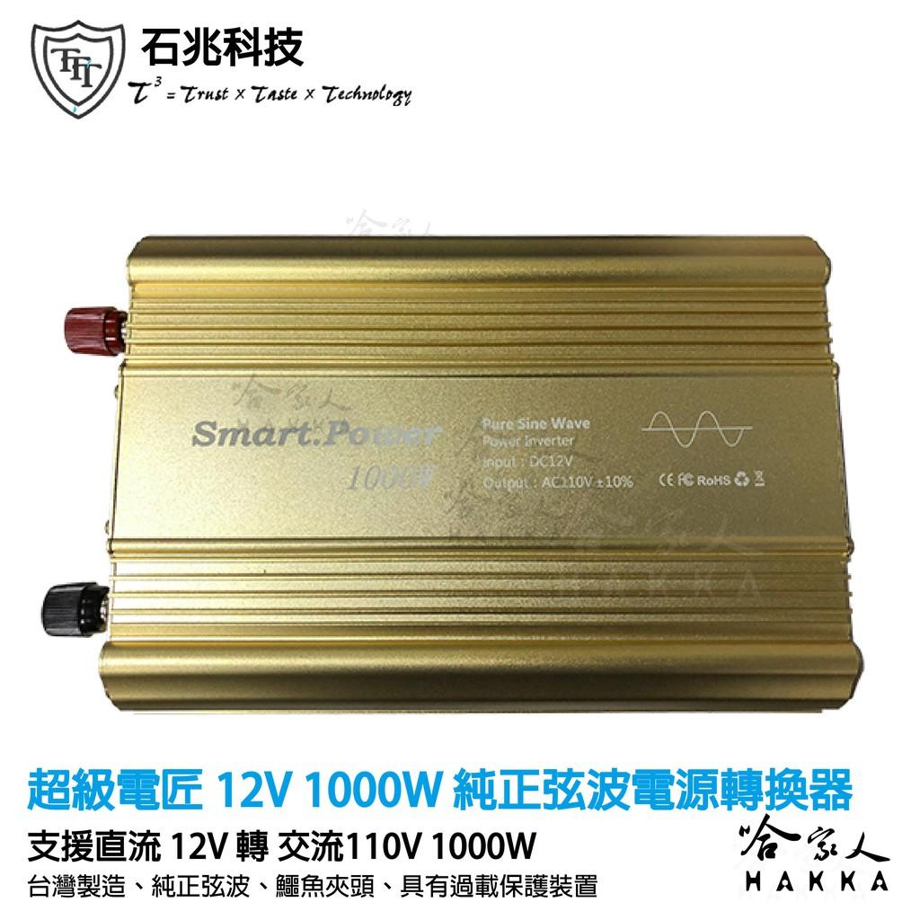 超級電匠 1000W 純正弦波 電源轉換器 12V 轉 110V 直流轉交流 一年保固 台灣製造 過載保護裝置  哈家人