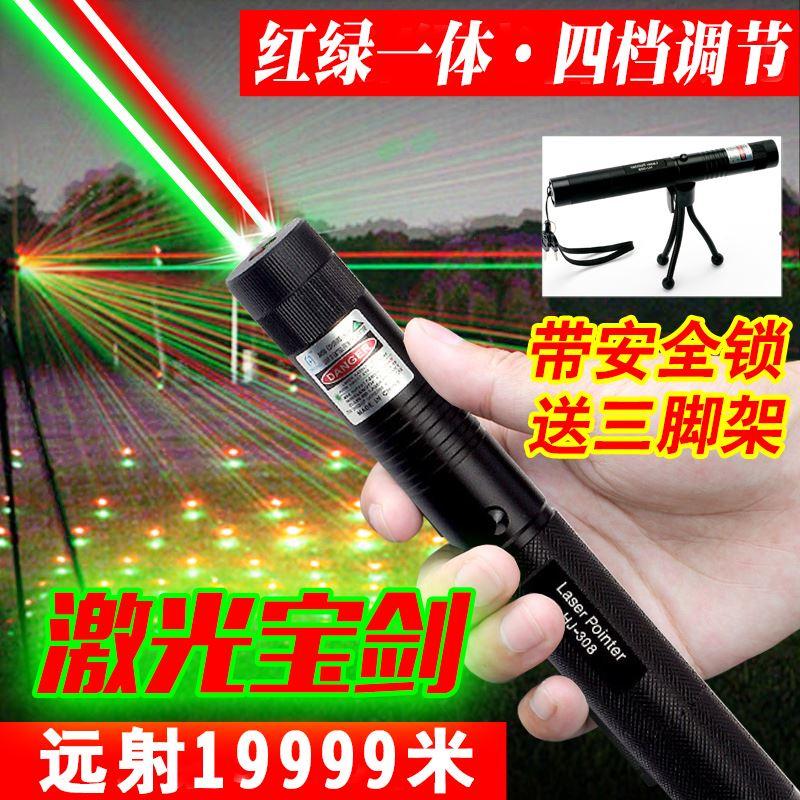 紅綠雙色雷射手電筒綠光雷射燈教鞭筆鐳射燈綠外線遠射售樓部沙盤筆
