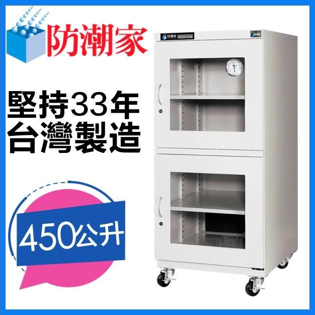 防潮家450公升大型電子防潮箱D-450C