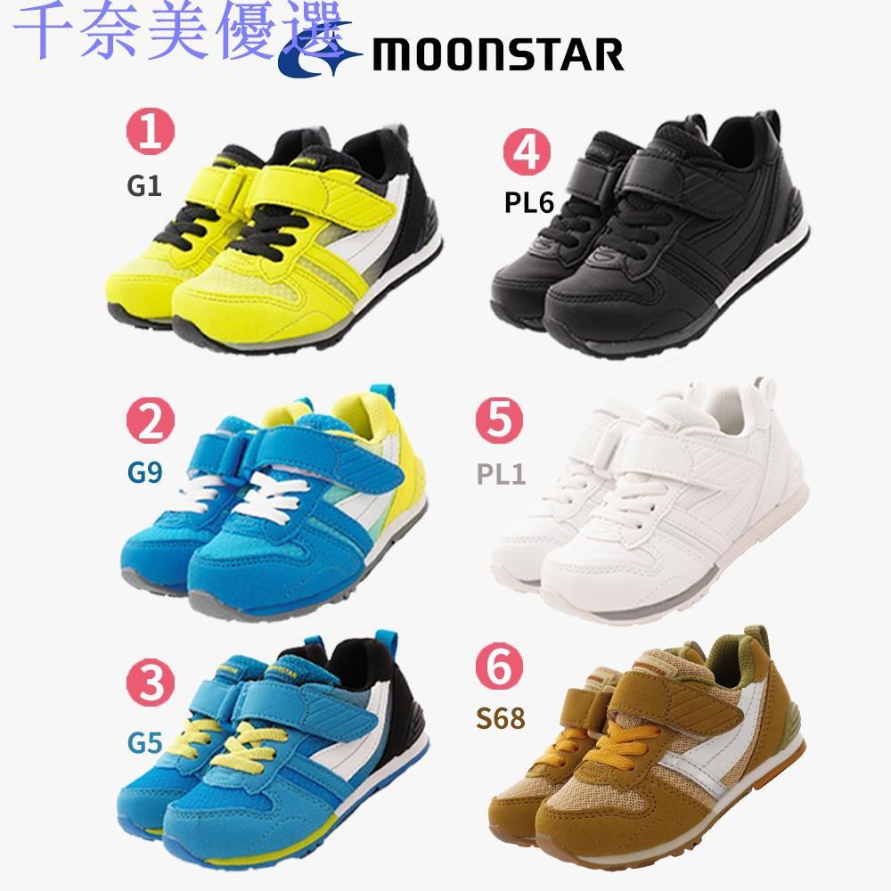🔥千奈美🔥日本月星Moonstar機能童鞋 HI系列 預防矯正款2121S-中小童段6款任選P1