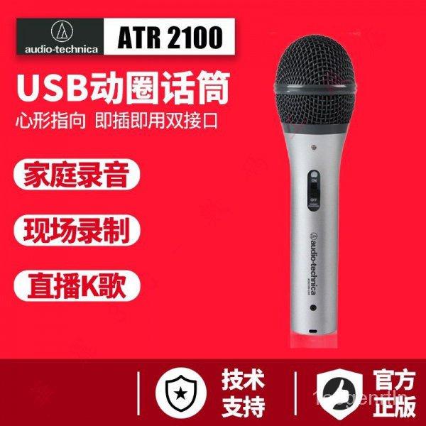 【現貨免運】Audio Technica/鐵三角ATR2100-USB手機電腦K歌手持麥克風話筒