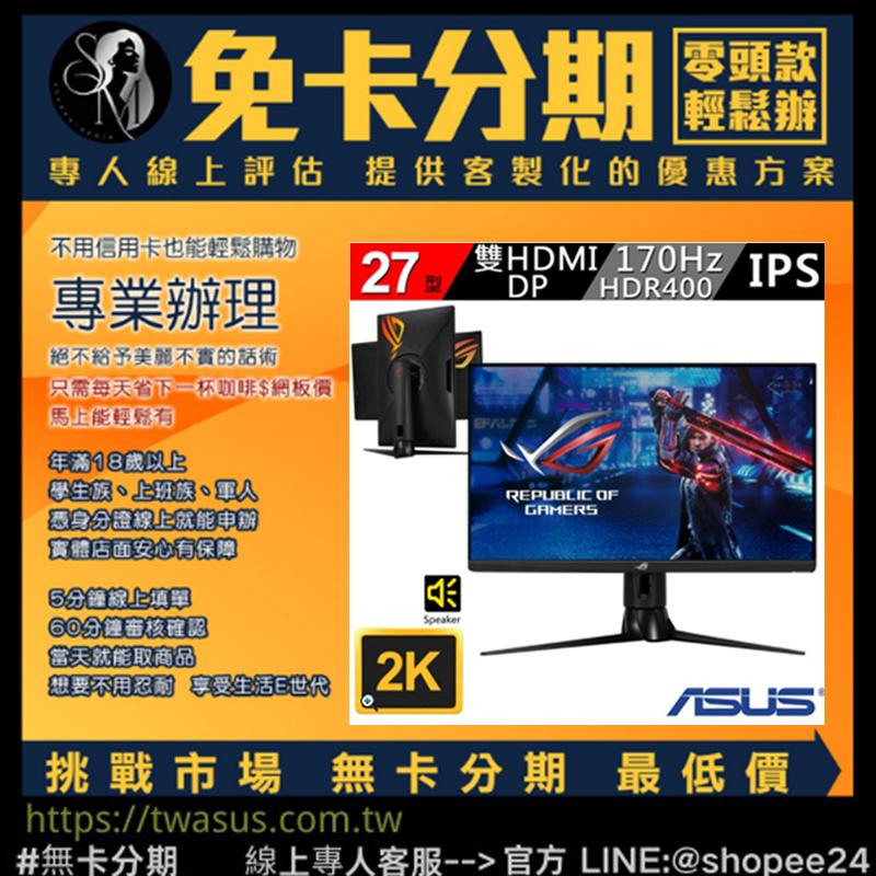 【ASUS 華碩】ROG STRIX XG27AQ 27吋 2K 170Hz HDR電競螢幕 無卡分期/免卡分期線上申辦