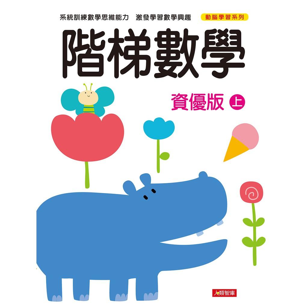 【人類文化童書博覽會】【動腦學習系列】階梯數學(資優版)(上)