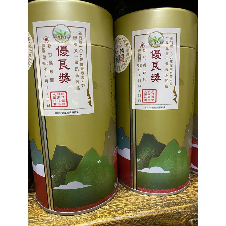 109年東方美人茶  新竹 比賽茶  一花