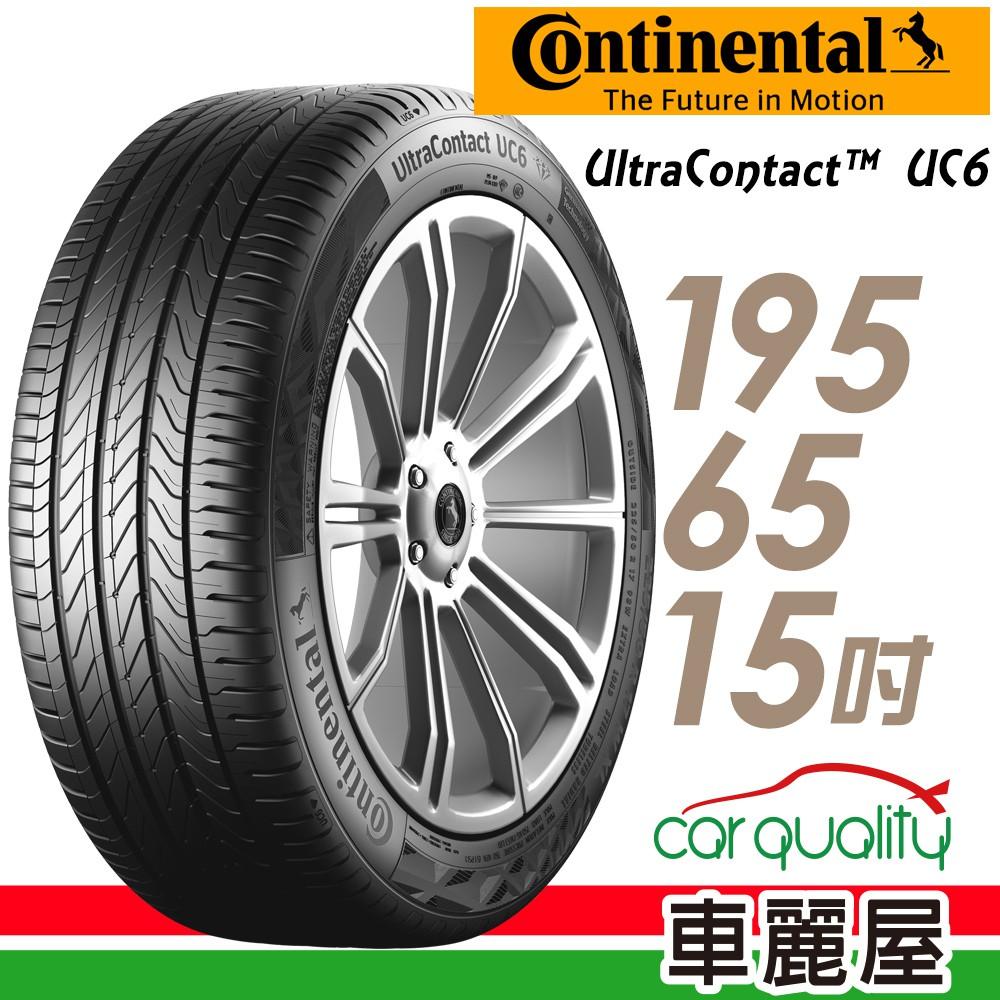 Continental馬牌 UltraContact UC6 舒適操控輪胎_四入組_195/65/15 車麗屋 廠商直送
