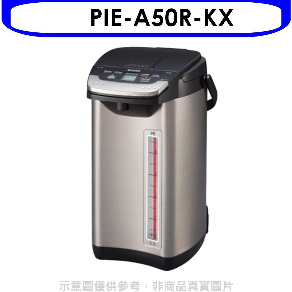 虎牌【PIE-A50R-KX】熱水瓶 不可超取 優質家電 分12期0利率