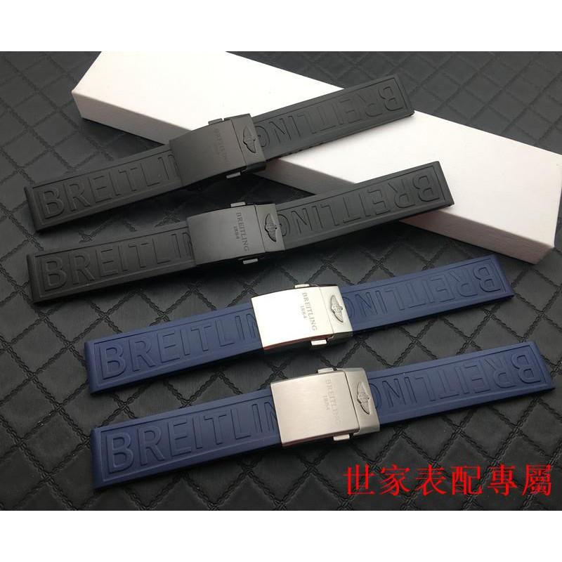 適配Breitling百年靈手表帶硅膠橡膠柔軟20mm超級海洋黑色折疊扣