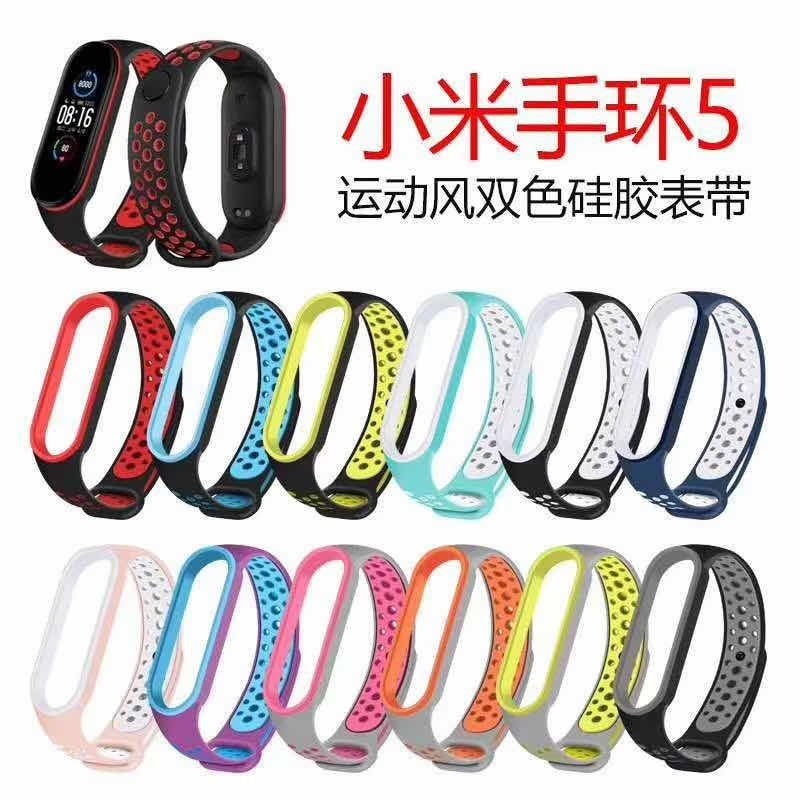 小米手環6雙色矽膠錶帶 替換 腕帶 小米5手環 官方磁吸充電線 手錶配件運動手環 矽膠錶帶 防水透氣腕帶 M5手環貼膜