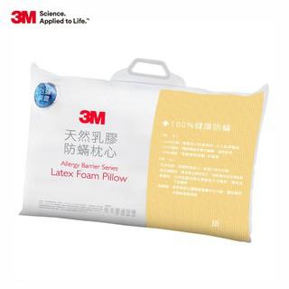 3M 天然乳膠防螨枕心 防蹣枕 天然乳膠防螨枕 防螨枕 乳膠枕 防螨枕心加厚版 舒適型 Sharp FZ-E30XT濾網 新北市