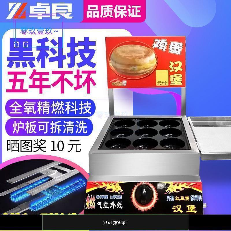 【免運】雞蛋漢堡機商用擺攤煎餅機燃氣煎餅鍋電熱肉蛋堡紅豆餅9孔18孔