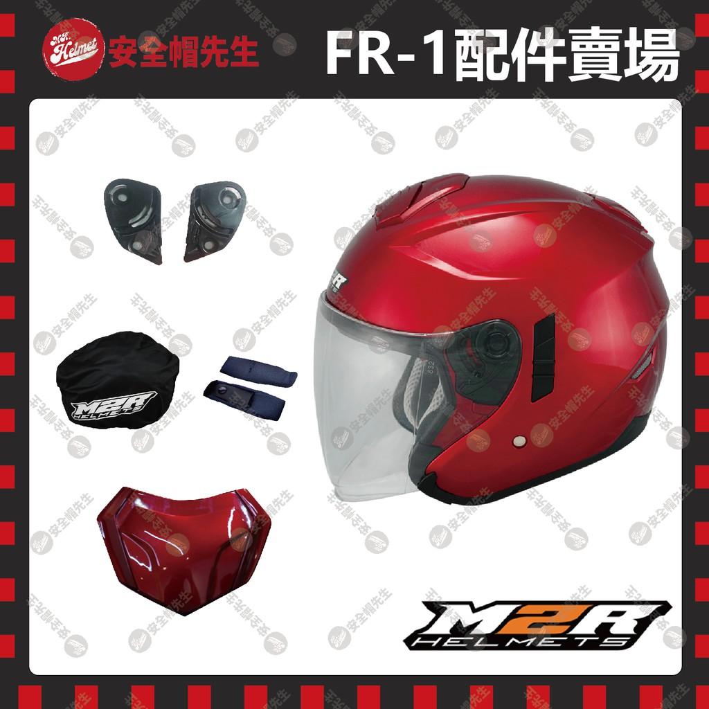 【安全帽先生】M2R FR-1 原廠配件 內襯 鏡片 內墨片 鏡座 後通風蓋 透明 零件 淺墨 電鍍片