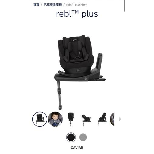 (二手)nuna rebel plus 0-4歲360度汽座