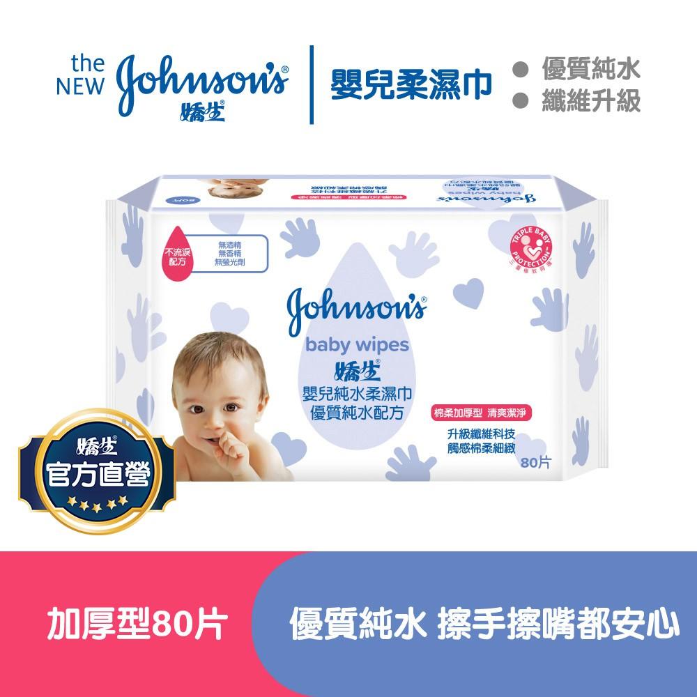 嬌生 嬰兒純水柔濕巾加厚型 80片│9481生活品牌館