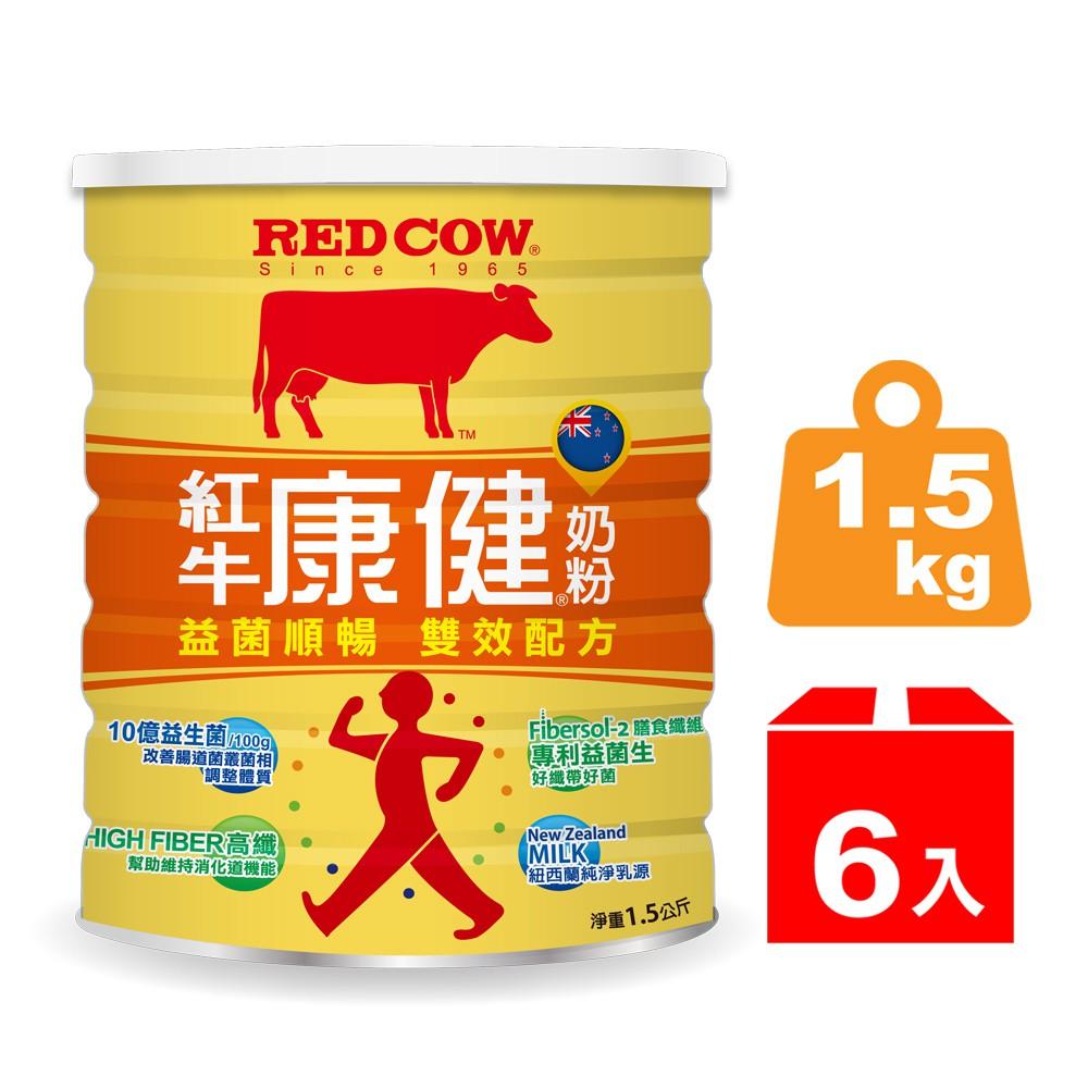 紅牛康健奶粉-益菌順暢雙效配方1.5kg x6罐(箱購)
