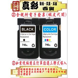 【真彩】Canon高容量環保墨水匣PG-745XL適用MG2470/ 2570/ MX497/ IP2870 CANON745 新北市