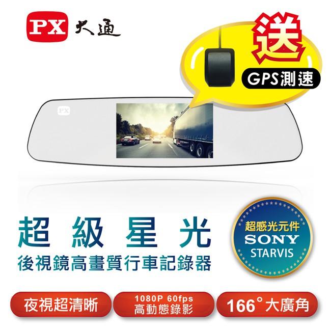 PX大通 V70後視鏡高畫質行車記錄器【麗車坊05296】