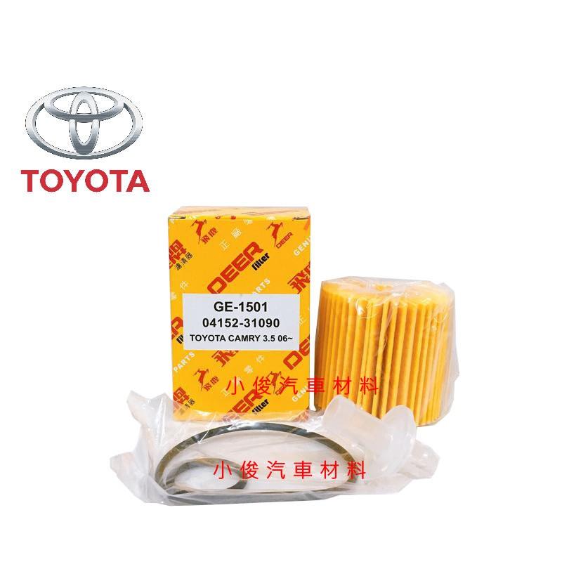 小俊汽車材料 TOYOTA CAMRY 2.0 2.5 3.5 油電 PREVIA 3.5 飛鹿 機油芯 GE-1501