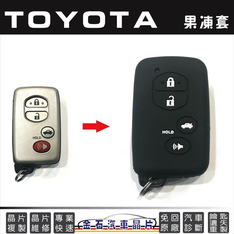 TOYOTA 豐田 WISH ALTIS CAMRY 86 果凍套 鑰匙包