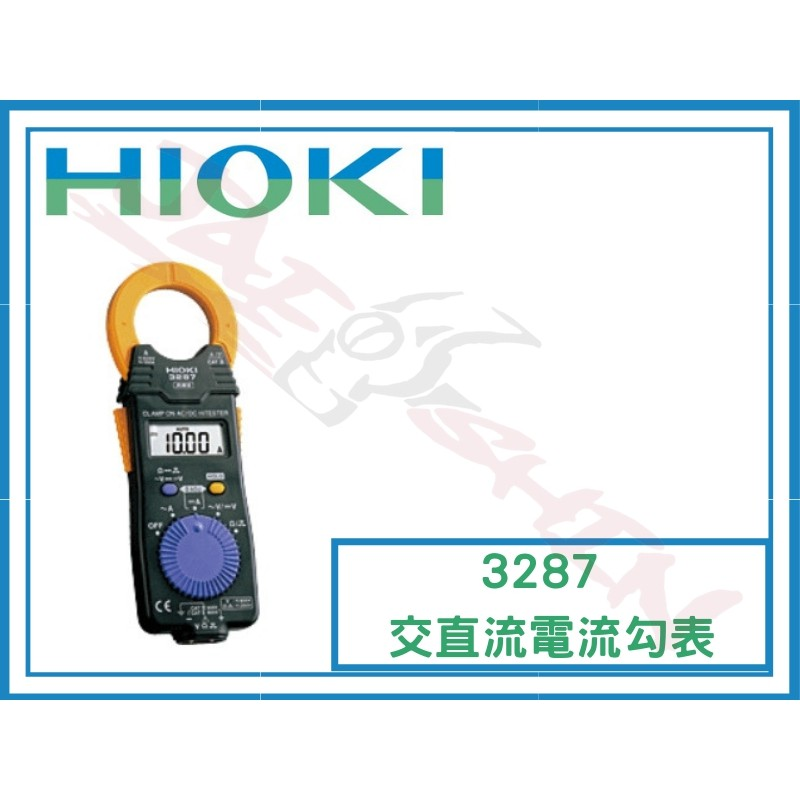 【樂活工具】含稅 HIOKI 3287交直流電流勾表 卡片型電流勾表