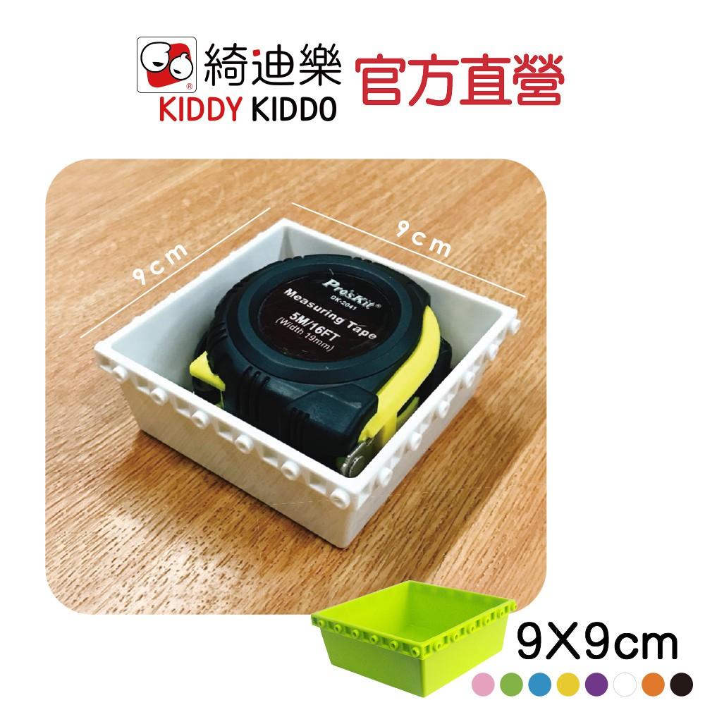 Kiddy Kiddo魔術方盒 9X9收納盒 飾品、抽屜DIY收納好幫手  |綺迪樂官方直營
