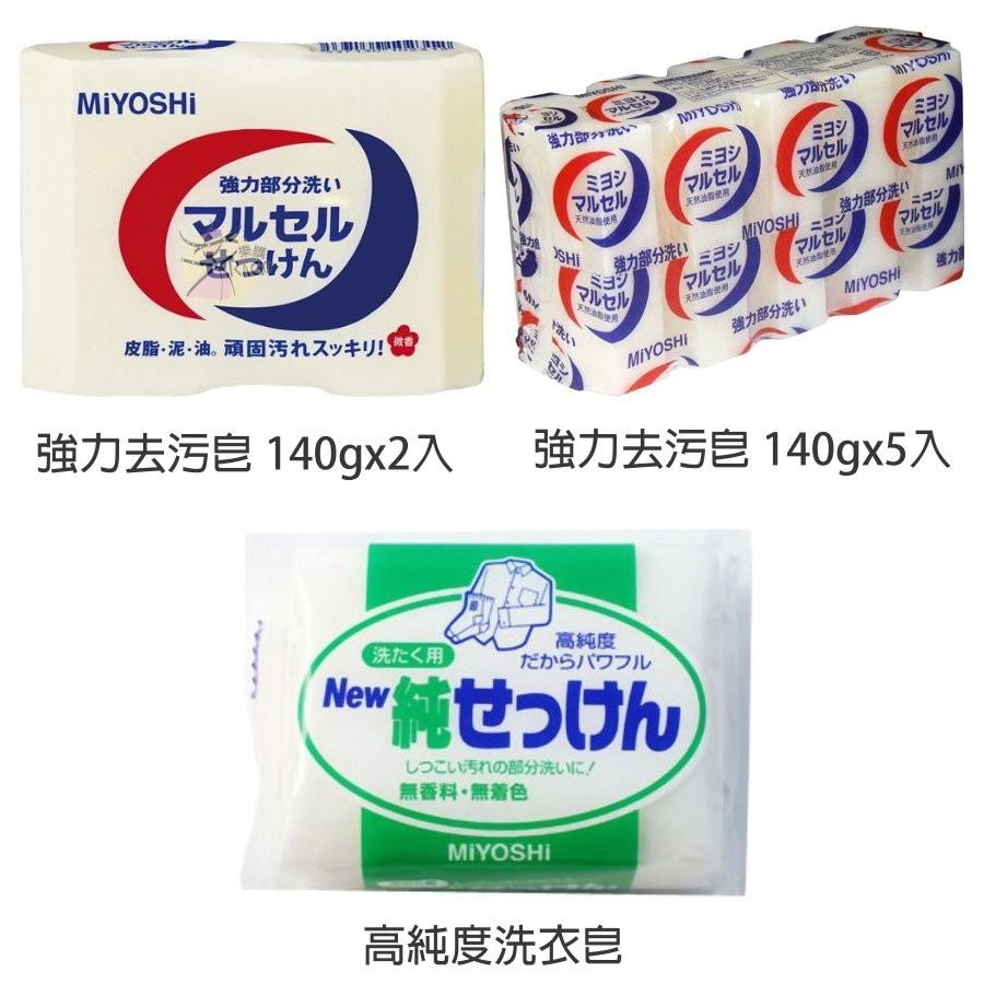 MiYOSHI 強力去污皂 / 洗衣皂 【樂購RAGO】 日本製