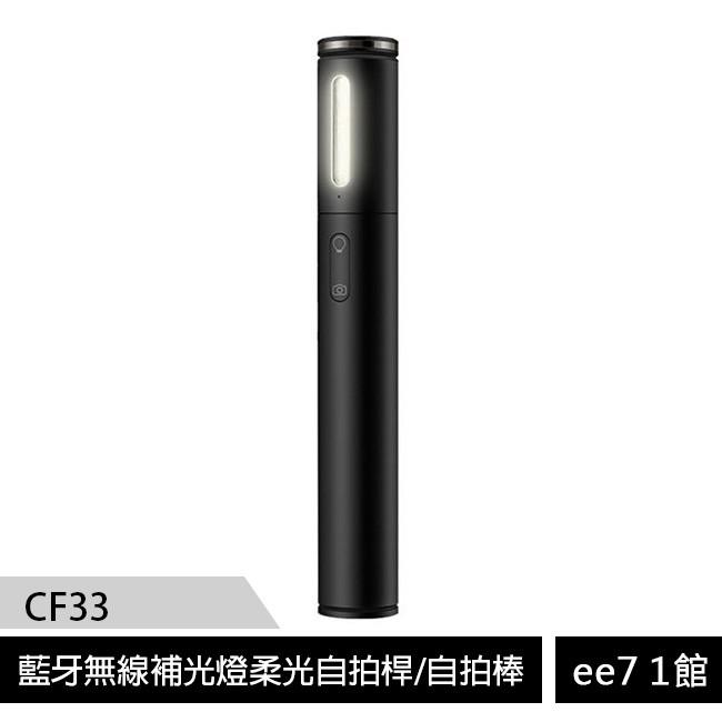 Huawei華為 原廠CF33 補光燈自拍桿 藍牙無線版/ 柔光自拍杆【ee7-1】
