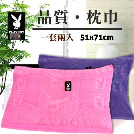 【衣襪酷】純棉 緹花枕巾 一套2入 台灣製 PLAYBOY