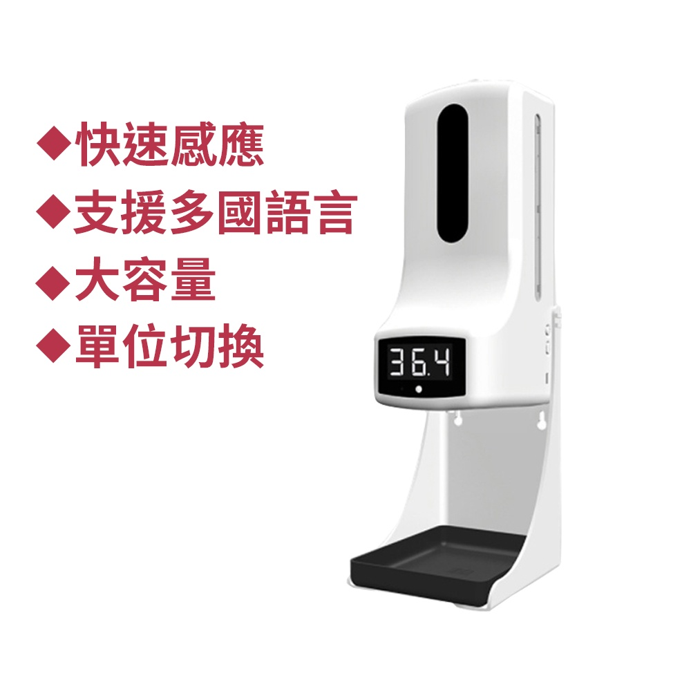 【K9 PRO】紅外線感應測溫酒精噴霧機-1000ml