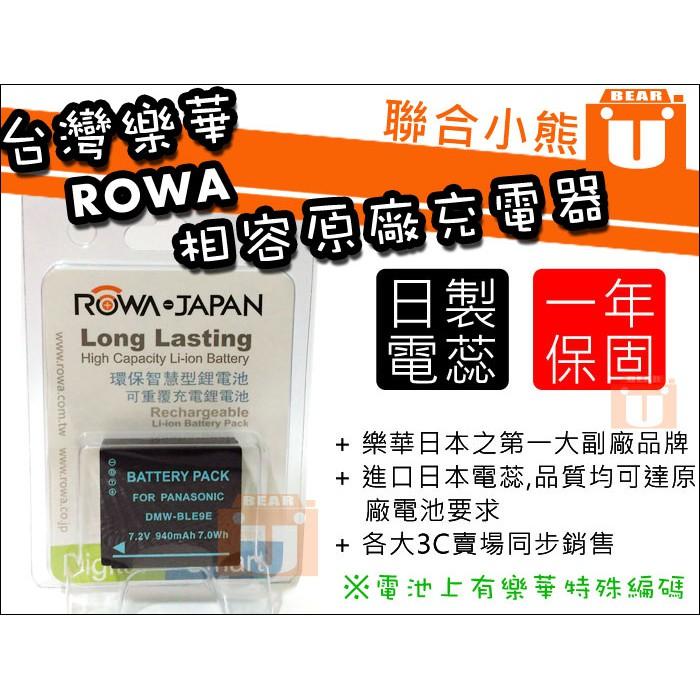 【聯合小熊】ROWA for BLE9E DMW-BLG10E 防爆 電池 LX100 LX100II LX100M2
