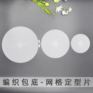 (金屬圓環扣)編織定型網格 圓形方形泫雅包網格片手工菠蘿包毛線鉤織包底座墊