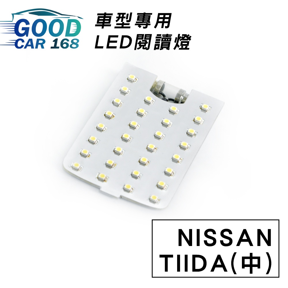 【Goodcar168】TIIDA(中) 汽車室內LED閱讀燈 車種專用 燈板 燈泡  車內頂燈NISSAN適用