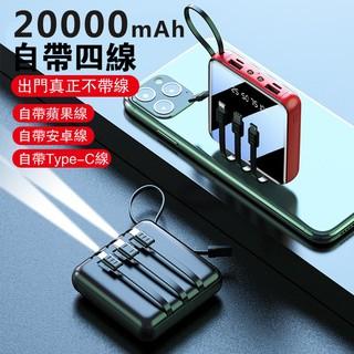 20000mah行動電源 雙USB 自帶4線 高品質 電量顯示 小巧便攜 大容量 聚合物電芯 鏡面 禮物 旅行充 行動充 台北市