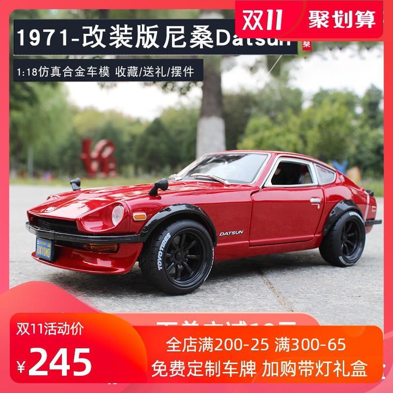 【限量】美馳圖1 18仿真合金汽車改裝版尼桑240Z跑車模型道奇戰馬RT肌肉車