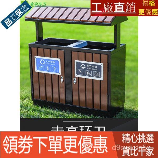 【垃圾桶】麥享戶外垃圾桶果皮箱鋼木垃圾桶環衛垃圾分類垃圾桶室外大垃圾箱