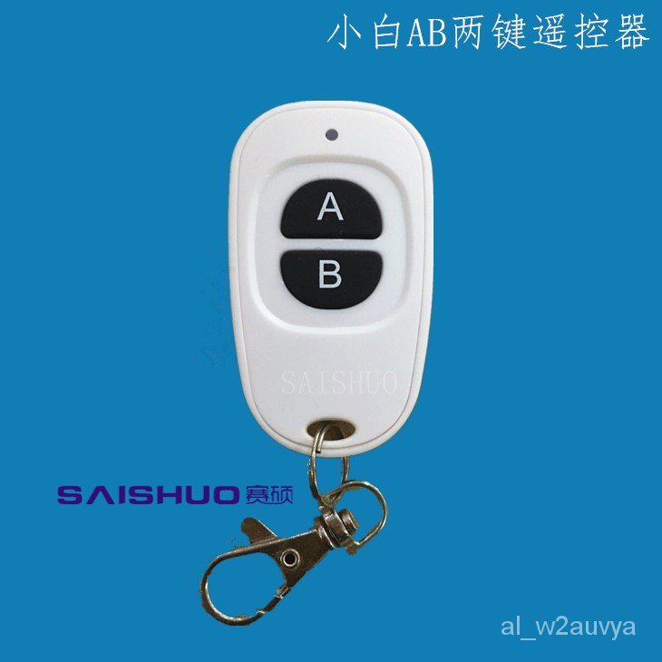 賽碩315M遙控器/遙控開關遙控插座電燈遙控器新款