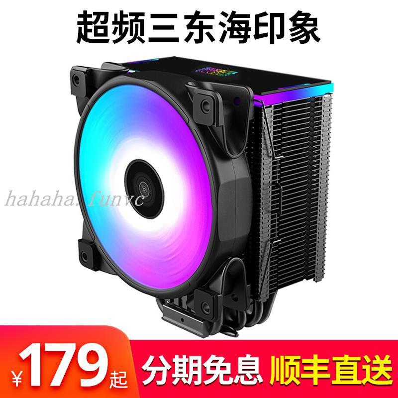 特惠☆【順豐直送】超頻三東海印象CPU散熱器RGB風扇AM4/1151/1150/2066臺式CPU風扇