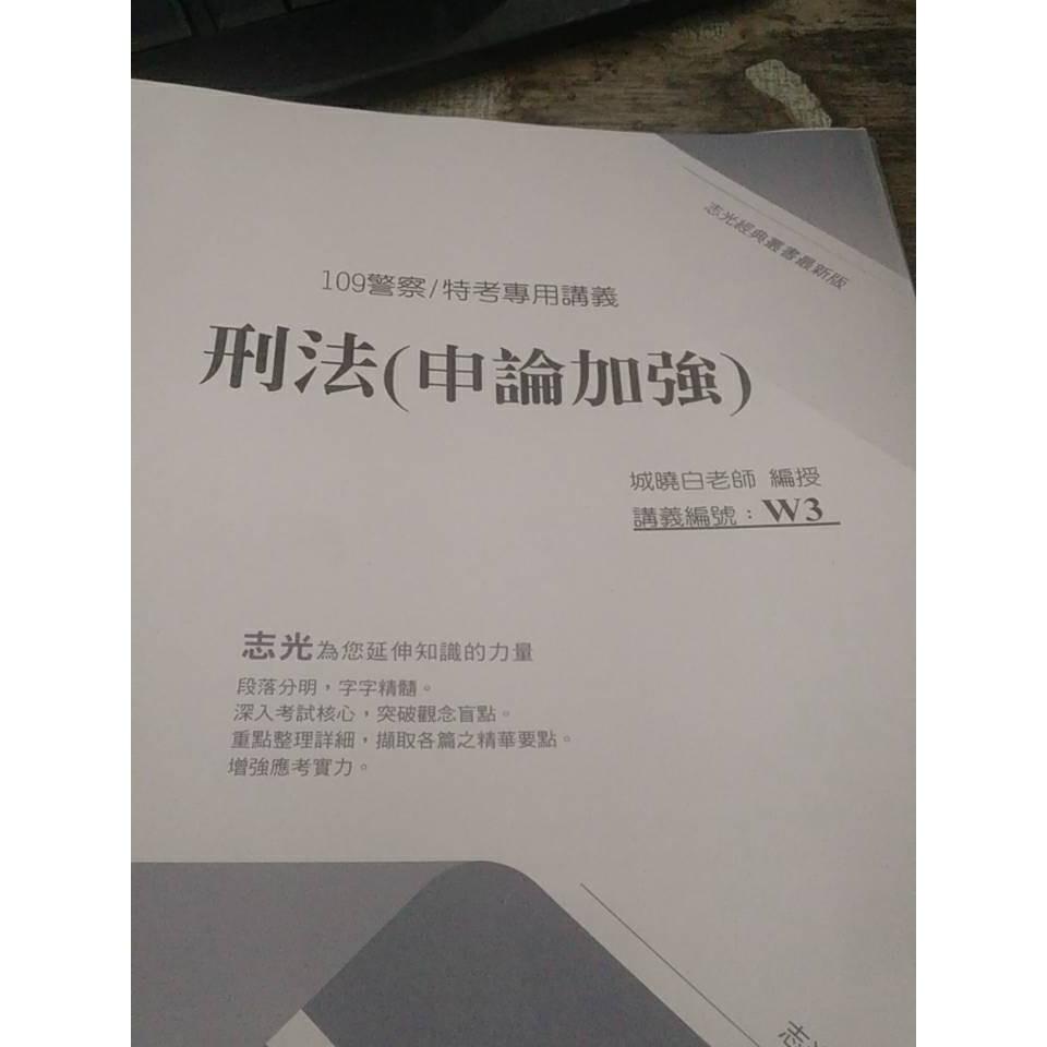 109警察/特考專用講義    刑法[申論加強]城曉白老師編授/講義編號:W3/志光公職