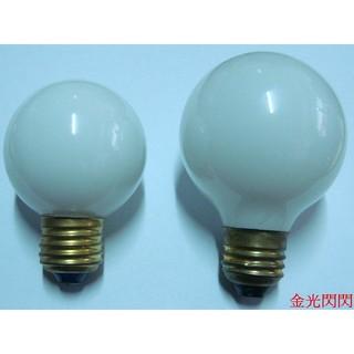 【金光閃閃】110v 40W G60和110v 60W G70 E27 龍珠燈泡 鎢絲燈泡 珍珠白燈泡 梳妝台燈泡 奶白 高雄市