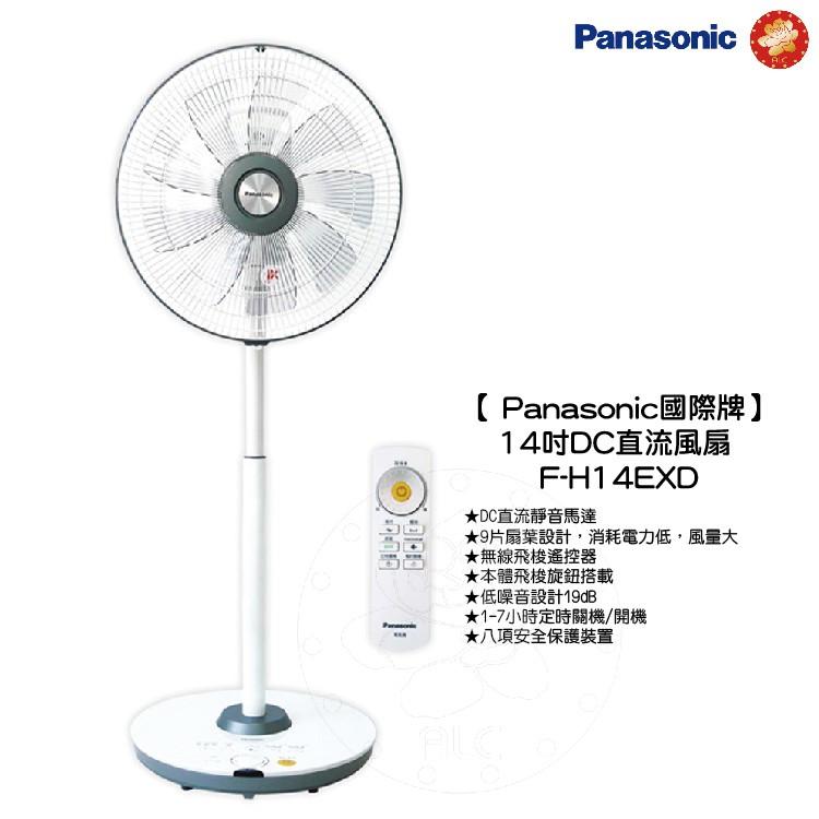 [免運有發票]【 Panasonic國際牌】14吋DC直流風扇 F-H14EXD