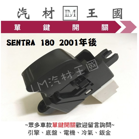 【LM汽材王國】 單鍵開關 SENTRA 180 2001年後 電動窗 昇降機 升降機 副控 開關 NISSAN 日產