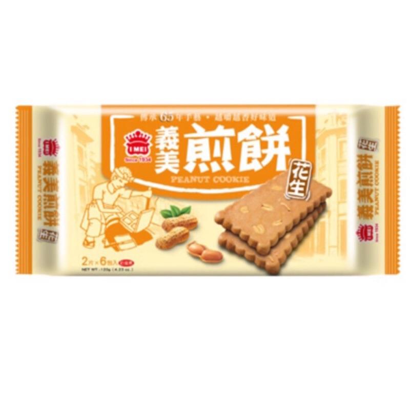 義美煎餅 花生100g/包 海苔 96g/包