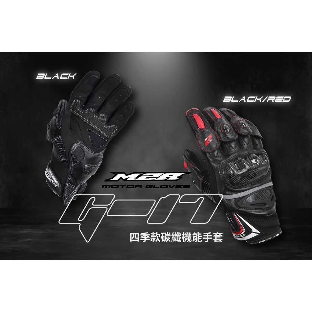 M2R G-17 四季款碳纖機能手套 兩色 黑/黑紅 快速出貨