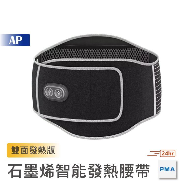 PMA 石墨烯智能發熱腰帶 雙面發熱版 小米有品 PMA發熱腰帶 暖腰 暖腹寶 護腰 加熱 原廠正品 現貨秒出