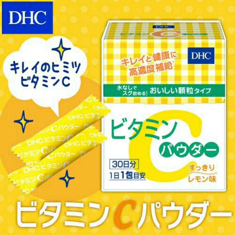 日本 DHC 高濃度 維他命C粉 維他命