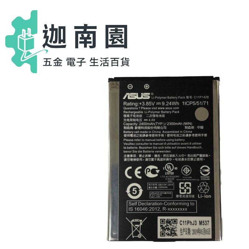 ASUS ZenFone 2 Laser ZE500KL 5吋 原廠電池 C11P1428 【保固一年】